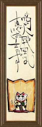 【日本画・絵画】西村欣魚『商人と屏風は』日本画■新品★