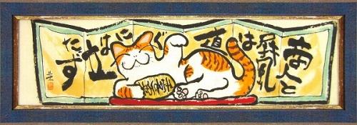 【日本画・絵画】西村欣魚『直ぐには立たず』日本画■新品★