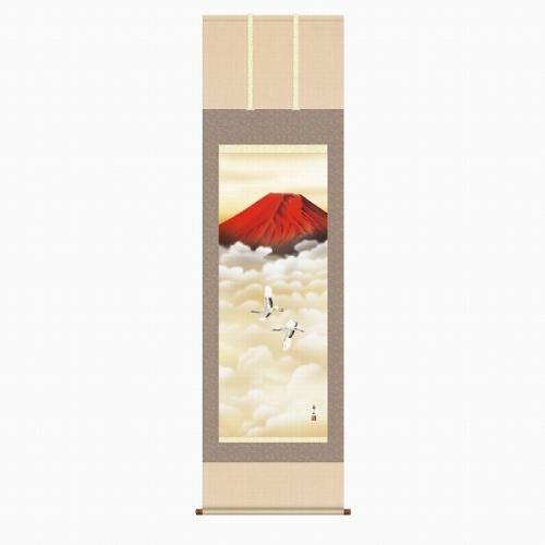 掛け軸 人気の定番 掛軸 ランキングTOP10 鈴村秀山 赤富士双鶴 版画+手彩色■表装済み 新品 尺五立