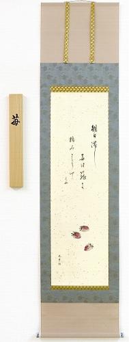 【掛け軸・掛軸】井尾晩翠『イチゴ (苺)』日本画■表装済み★
