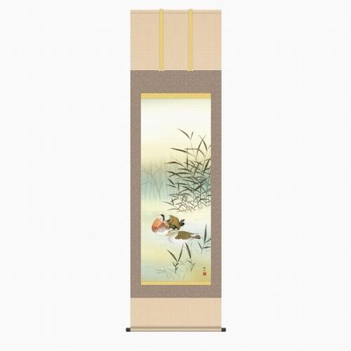 掛け軸 掛軸 浮田秋水 超歓迎された 鴛鴦 尺五立 新品 版画+手彩色■表装済み セール