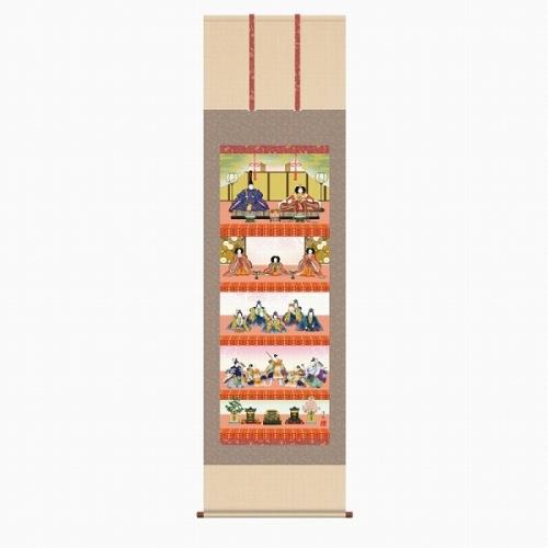 掛け軸 5%OFF ギフト 掛軸 井川洋光 五段飾り雛 新品 尺五立 版画+手彩色■表装済み