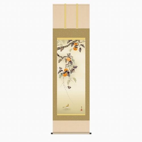 メイルオーダー 掛け軸 掛軸 吉井蘭月 柿に小鳥 期間限定で特別価格 新品 版画+手彩色■表装済み 尺五立
