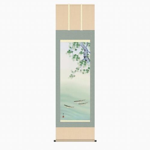 供え 掛け軸 上品 掛軸 緒方葉水 楓に鮎 新品 版画+手彩色■表装済み 尺五立