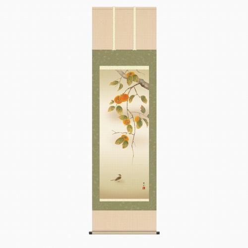 【掛け軸・掛軸】緒方葉水『柿に小鳥(尺五立)』版画+手彩色■表装済み・新品★