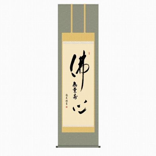 【掛け軸・掛軸】中田逸夫『仏心名号(尺五立)』版画+手彩色■表装済み・新品★