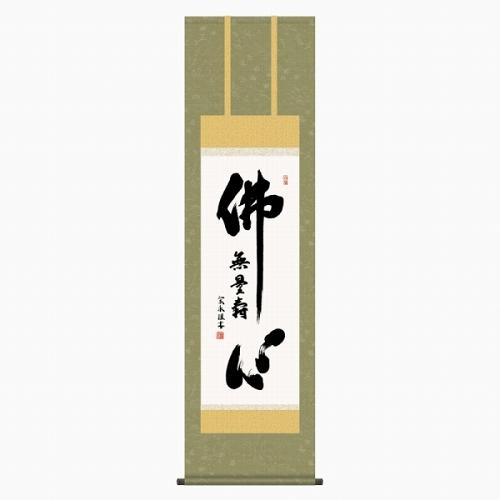 小木曽宗水『仏心名号(尺三立)』■新品★