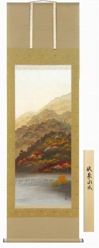 【掛け軸・掛軸】遠田一成『秋景山水』日本画■表装済み・新品★