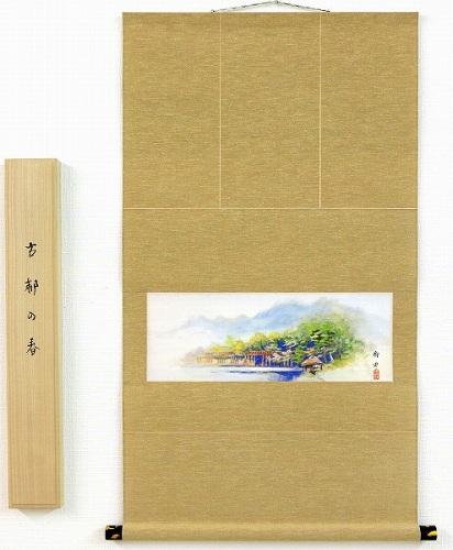 【掛け軸・掛軸】飯尾剛史『古都の春』日本画■表装済み・新品★