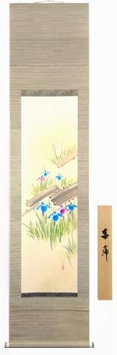 【掛け軸・掛軸】辰本青花『菖蒲』日本画■表装済み・新品★