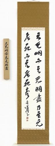 【掛け軸・掛軸】松村空道『無無明亦無無明尽』日本画■表装済み★