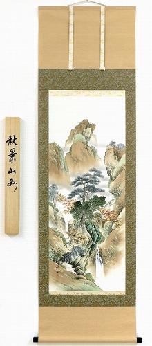【掛け軸・掛軸】河田渓仙『秋景山水』日本画■表装済み★