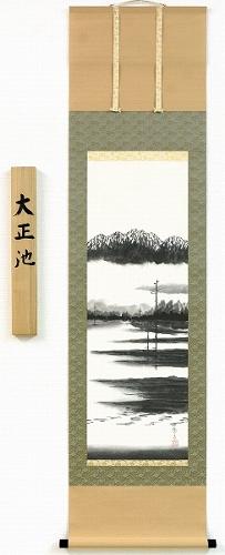 【掛け軸・掛軸】樋口紫泉『大正池』日本画■表装済み★