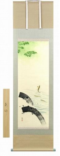 【掛け軸・掛軸】西村欣魚『鮎』日本画■表装済み・新品★