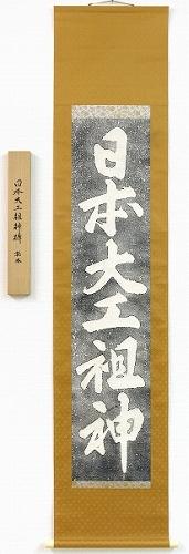 【掛け軸・掛軸】『大工祖神碑』拓本■表装済み★