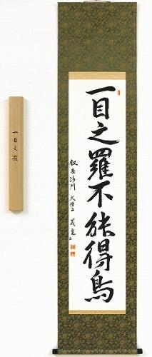 【掛け軸・掛軸】高松義寛大僧正『一目之羅』日本画■表装済み★