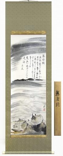 【掛け軸・掛軸】小林五浪『越後路』日本画■表装済み・新品★