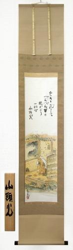 【掛け軸・掛軸】多々見靖夫『山頭火』日本画■表装済み★