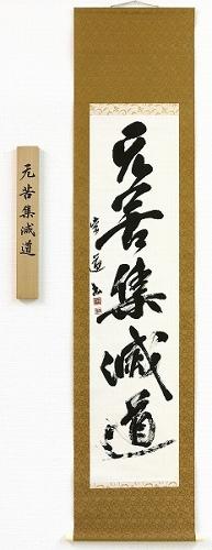 【掛け軸・掛軸】松村空道『元苦集滅道』日本画■表装済み★