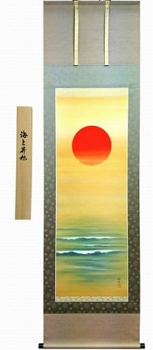 【掛け軸・掛軸】川島正行『海上昇旭』日本画■表装済み・新品★