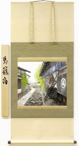 【掛け軸・掛軸】篠田雅典『馬籠宿』日本画■表装済み・新品★