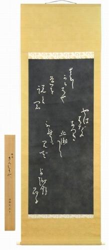 【掛け軸・掛軸】与謝野晶子『きみしるや』拓本■表装済み★