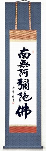 【掛け軸・掛軸】木村玉峰『六字名号(尺三立)』版画■表装済み・新品★