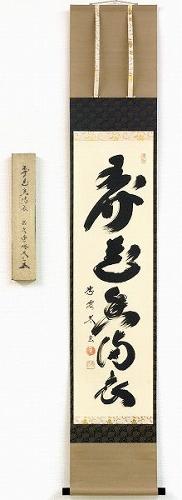 【掛け軸・掛軸】小林太玄『弄花香満衣』日本画■表装済み★