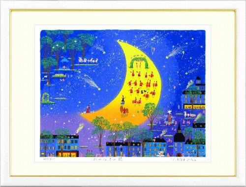 【版画・絵画】吉岡浩太郎『みかづきの詩』シルクスクリーン■限定500部・新品★
