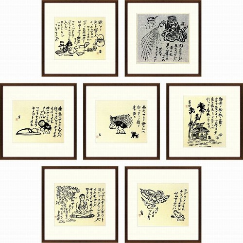 【版画・絵画】徳力富吉郎『雨ニモ負ケズ』木版画■★