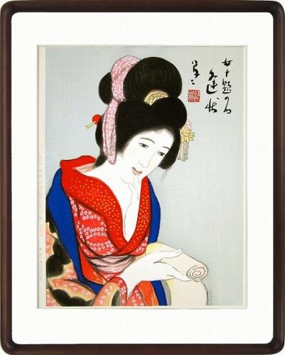 【版画・絵画】竹久夢二『逢状』木版画■限定280部・新品★