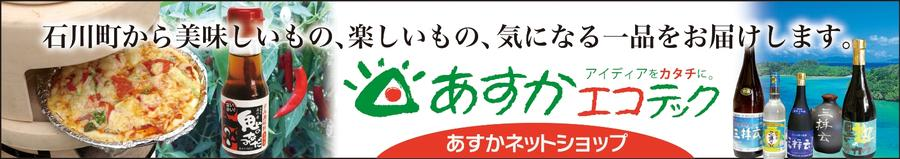 あすかネットショップ:福島米の泡盛など縁ある美味しい、楽しいものをお届け。