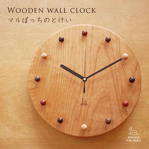 まるぽっちの時計 電波時計 記念品 掛け時計 29cm 壁かけ 壁掛け時計 木製 新築祝い インテリア雑貨 おしゃれ 木のおもちゃ飛鳥工房