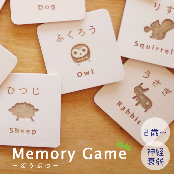 Asuka Kobo Memory Games 3 4 Year Old Kingdom Animalia Around From
