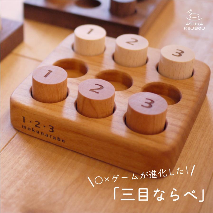 Contact Shop & ASUKA KOBO: Even small children can play wood toy Asuka Kobo Tic ...