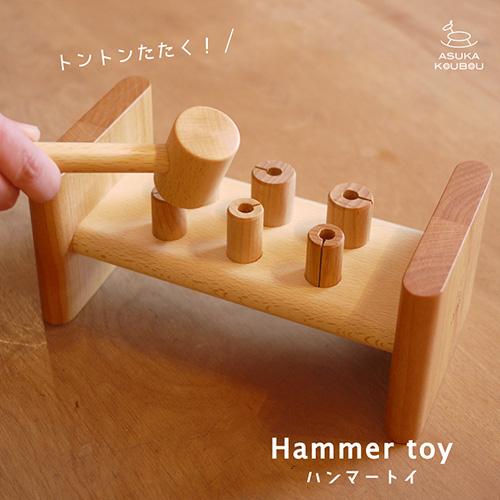 飛鳥工房 【ハンマートイ】 大工さんごっこ 叩いて遊ぶ 日本製 高品質 誕生日プレゼント 1歳 男の子 ハンマー 工具 知育玩具 木のおもちゃ ハンマートイ 人気 おすすめ 出産祝い 工具 大工 遊び 2歳 3歳