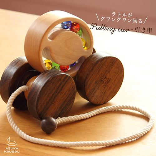 木のおもちゃ飛鳥工房 【引き車】ラトルだけでも遊べる引っ張るおもちゃ
