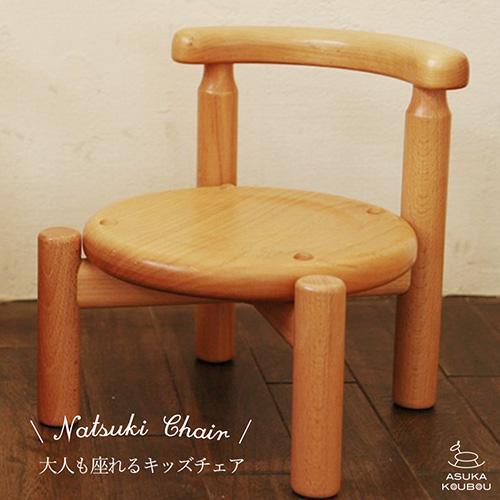 飛鳥工房【ナツキチェア】日本製 職人メイド 子供 いす 無垢材 座面高さ 16cm 子供椅子 シンプル おしゃれ かわいい ずっと使える 大人も座れる キッズチェア 天然木 木のおもちゃ飛鳥工房