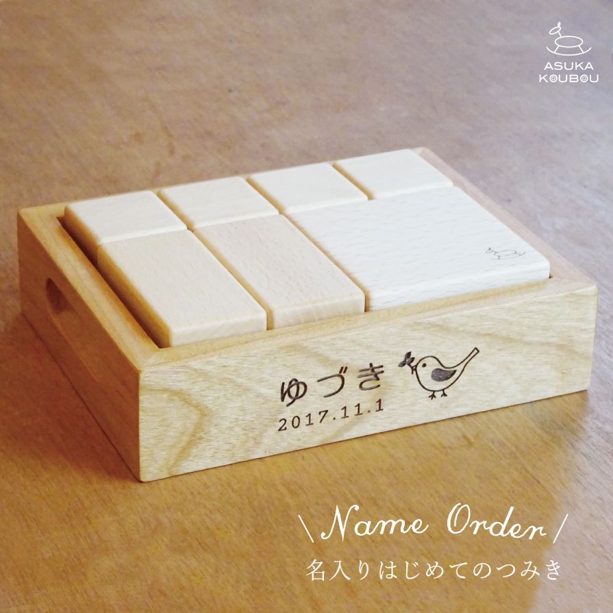 Building blocks your name into wooden toy Asuka Kobo! * first tsumiki * name engraving engraved laser gift Memorial Christmas gifts 0 birth celebrated ...