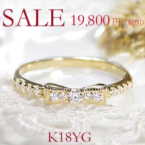 【送料無料】K18YG ダイヤモンド リボン リング おすすめ リボン かわいい 人気 上品 ダイヤモンド 18金 イエローゴールド 代引手数料無料 プレゼント ギフト 贈り物 誕生日 記念 リボンリング