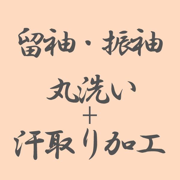 留袖 クリアランスsale!期間限定! 振袖 丸洗い+汗取り加工 品質保証 商品番号kakou-arai06 あすかや
