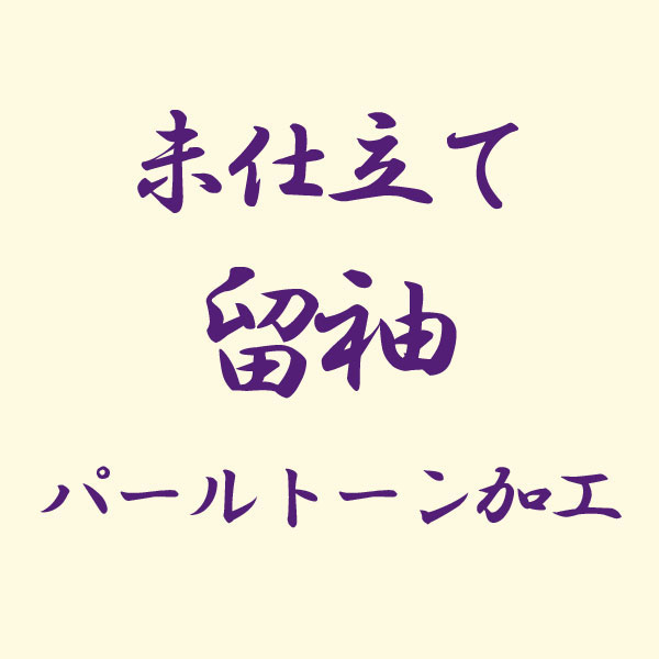 【未仕立て】留袖 パールトーン加工 kakou-pa01 【後払い決済不可】