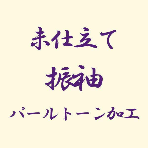 【未仕立て】振袖 パールトーン加工 kakou-pa02【後払い決済不可】
