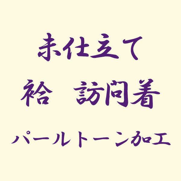 【未仕立て】【袷】訪問着 パールトーン加工 kakou-pa03【後払い決済不可】