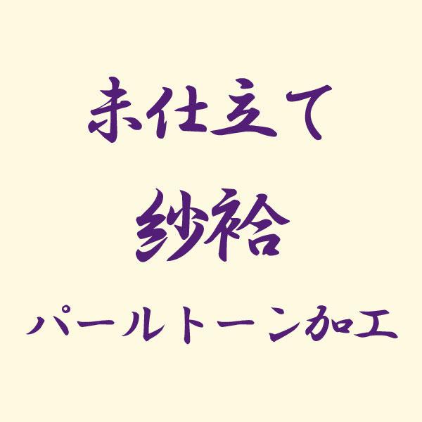 【未仕立て】紗袷 パールトーン加工 kakou-pa08【後払い決済不可】