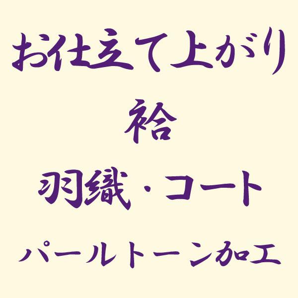 【お仕立て上がり】【袷】羽織・コート パールトーン加工 kakou-pa17 【smtb-k】【w1】【後払い決済不可】