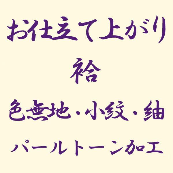 【お仕立て上がり】【袷】色無地・小紋・紬 パールトーン加工 kakou-pa19 【後払い決済不可】