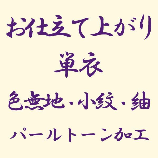 【お仕立て上がり】【単衣】色無地・小紋・紬 パールトーン加工 kakou-pa20 【後払い決済不可】