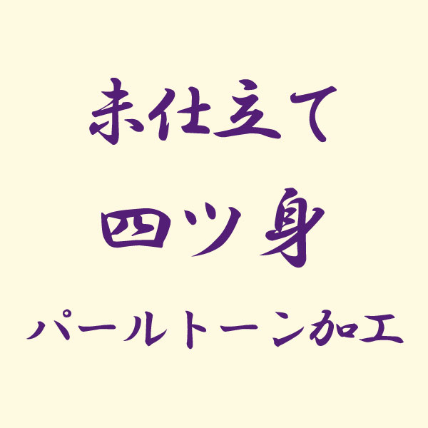 【未仕立て】四ツ身 パールトーン加工 kakou-pa24 【後払い決済不可】