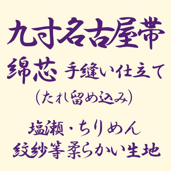 塩瀬・ちりめん・紋紗等柔らかい生地 九寸名古屋帯 shitate-9nobi02【あすかや】 手縫い仕立て(たれ留め込み) 綿芯